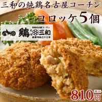 送料別 冷凍コロッケ 地鶏 鶏肉 創業明治33年さんわ 鶏三和 三和の純鶏名古屋コーチンコロッケ(5個)