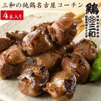 送料別 焼き鳥 冷凍 地鶏 鶏肉 創業明治33年さんわ 鶏三和 三和の純鶏名古屋コーチン 砂肝焼鳥串(4本)