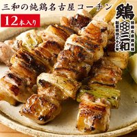 焼き鳥 冷凍 鶏もも肉 地鶏 鶏肉 送料無料 創業明治33年 鶏三和 三和の純鶏名古屋コーチン ももねぎま 焼鳥串(12本)