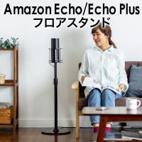 合計5,000円以上お買い上げで送料無料(一部商品・地域除く)! Amazon Echo を設置でき...