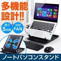 合計5,000円以上お買い上げで送料無料! 猫背になりがちなノートパソコンを正しい姿勢で操作できるに...