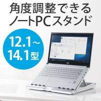 合計5,000円以上お買い上げで送料無料!  ノートパソコンの角度調節ができ、15〜40度までの6段...