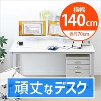 パソコンデスク シンプルワークデスク 机 テーブル 幅140cm 奥行70cm 事務 白 PC 学習机(即納)