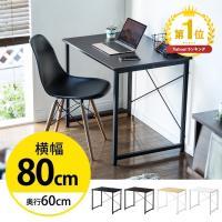 パソコンデスク 机 幅80cm 奥行60cm シンプルワークデスク テーブル 学習 オフィス 作業台 事務 長机 PC 学習机