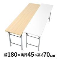会議用テーブル (W1800×D450×H700mm) ミーティングテーブル 会議机 会議やイベント...