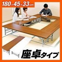 会議等に最適な折りたたみ式テーブルです。畳の上でも使える、座卓タイプの折り畳みテーブル。カラー:木目...