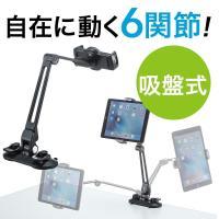 合計5,000円以上お買い上げで送料無料! iPadやタブレットを上下・左右に自由な位置で操作できる...