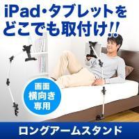 合計5,000円以上お買い上げで送料無料! iPadやタブレットPCをベッドサイドに設置でき寝転んで...