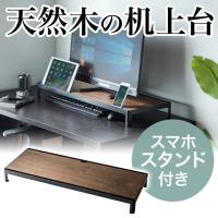 モニター台 机上台 木製 卓上 PC タブレット 液晶 天然木 幅75cm 奥行28cm