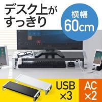 合計5,000円以上お買い上げで送料無料(一部商品・地域除く)! 机上台に電源コンセント、USBハブ...
