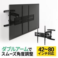 合計5,000円以上お買い上げで送料無料! 液晶テレビ・ディスプレイを壁に設置できる壁掛け金具。汎用...
