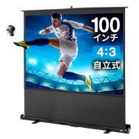合計5,000円以上お買い上げで送料無料! 自立式でどこでも簡単に設置できるプロジェクタースクリーン...