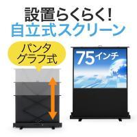合計5,000円以上お買い上げで送料無料! スクリーンを引き上げるだけで簡単に設置ができる、プロジェ...