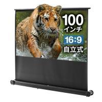 プロジェクター スクリーン 自立 キャスター付き ローラー パンタグラフ式 16:9 16対9 大画面 床置き ケース付き 100インチ 100型 4K 3D ハイビジョン 投影可能