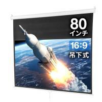 プロジェクタースクリーン 80インチ 型 吊り下げ式 天井 壁掛け ホームシアター スロー巻き上げ式 16:9 16対9 4K 3D ハイビジョン 投影可能