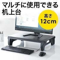 モニター台 パソコン 机上台(即納)