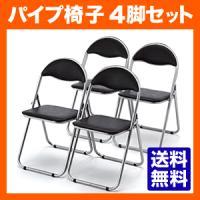 合計5,000円以上お買い上げで送料無料(一部商品・地域除く)! 折りたたみパイプ椅子4脚セット 会...