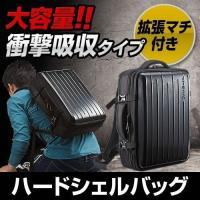 ●バッグ&リュック割引クーポン配布中●合計5,000円以上お買い上げで送料無料! ハード素材で衝撃を...