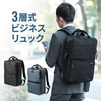 f7beb0142d52 ビジネスリュック メンズ リュック ビジネスバッグ 大容量 薄型 軽量 リュックサック 3層式 スリム パソコンバッグ PC対応(即納)