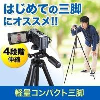 合計5,000円以上お買い上げで送料無料! 一眼カメラやビデオ・デジタルカメラ兼用の4段コンパクト三...