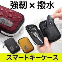 ●レビューキャンペーン対象品●  鍵や車のスマートキーを収納できる、キーケース。テフロン加工済みで、...