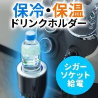 合計5,000円以上お買い上げで送料無料(一部商品・地域除く)! 車内で缶コーヒーや缶ジュース、コン...