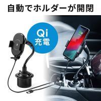 スマートフォン用車載ホルダー 自動開閉 オートホールド Qi充電 ワイヤレス充電 ドリンクホルダー取り付け iPhone