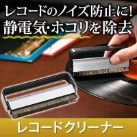 合計5,000円以上お買い上げで送料無料! カーボン素材のブラシで大切なレコードの静電気を除去するレ...