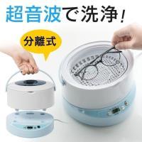 超音波洗浄機 メガネクリーナー 分離式 眼鏡 時計 プラモデル パーツ シェーバー 入れ歯 洗浄 眼鏡洗浄機 タイマー機能 アクセサリー