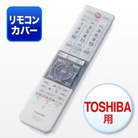 合計5,000円以上お買い上げで送料無料! 東芝・レグザのテレビリモコンを保護するシリコンカバー。汚...