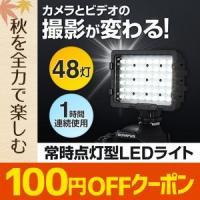 合計5,000円以上お買い上げで送料無料! 被写体が冴える!48灯の常時点灯LED。被写体を常に照ら...