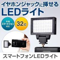 充電式で電池いらず、35灯の常時点灯LEDが被写体を明るく照らす、スマートフォンのイヤホンジャックに...