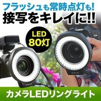 カメラでのマクロ/接写撮影に最適で被写体を明るく照らす、LEDリングライト。80灯で明るく調光も可能...