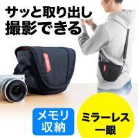 合計5,000円以上お買い上げで送料無料! 小型のミラーレス一眼レフカメラを収納できる、カメラバッグ...