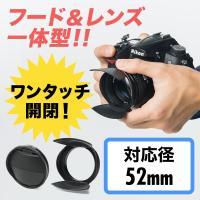 合計5,000円以上お買い上げで送料無料! 一眼レフ、ミラーレス、一眼カメラのレンズを保護する、フー...