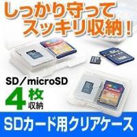 合計5,000円以上お買い上げで送料無料! 4枚のSDカードをコンパクトに収納!付属のトレーでmic...