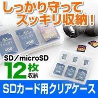 合計5,000円以上お買い上げで送料無料! 12枚のSDカードが収納できる大容量!付属のトレーでmi...