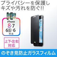 合計5,000円以上お買い上げで送料無料(一部商品・地域除く)! iPhone 6s/6専用の液晶画...