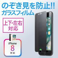 合計5,000円以上お買い上げで送料無料(一部商品・地域除く)! iPhone 8/iPhone 7...