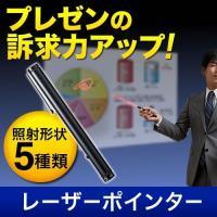 合計5,000円以上お買い上げで送料無料! 5つのレーザー照射形状を持つレーザーポインター。多彩な表...