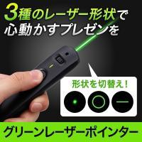 緑の照射光で、ライン・サークル・ポイントの3種の形状を切り替えできる、プレゼンに最適なレーザーポイン...