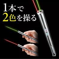 合計5,000円以上お買い上げで送料無料! 緑色レーザーと高輝度赤色レーザーを切り替えて使えるレーザ...