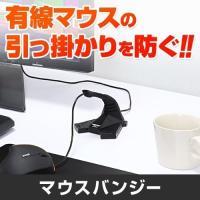 合計5,000円以上お買い上げで送料無料!  有線マウスのケーブルの引っ掛かりを防止する、マウス用コ...
