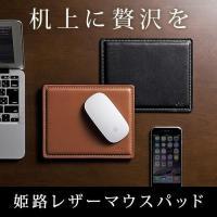 合計5,000円以上お買い上げで送料無料! 本革を使用した日本製マウスパッド。ベジタブルタンニンでな...