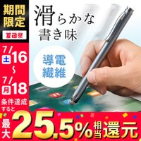 合計5,000円以上お買い上げで送料無料! スマートフォンやタブレットの操作に便利なタッチペン。ペン...