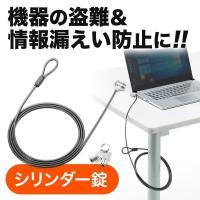 合計5,000円以上お買い上げで送料無料! ノートパソコンなどの盗難防止に便利な、シリンダー錠のセキ...