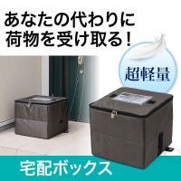 合計5,000円以上お買い上げで送料無料! 留守中に荷物の受け取りができる宅配ボックス。簡易固定タイ...