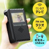 ワンセグ テレビ ポータブルテレビ 携帯ラジオ FM/AMラジオ 防災用 グッズ