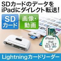 合計5,000円以上お買い上げで送料無料(一部商品・地域除く)!SDカードの画像や動画を直接iPad...