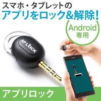 合計5,000円以上お買い上げで送料無料! アプリを専用キーでロック&解除できるアプリロック。オーデ...